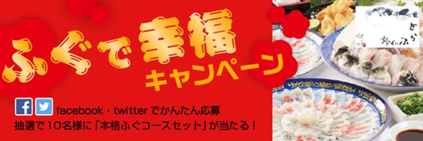 CP_fuku_600