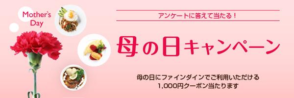 【終了】母の日キャンペーン!アンケートに答えて1,000円クーポンが当たる!