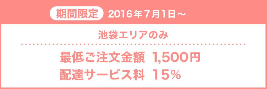 top_ info_160701ikebukuro