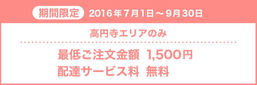 top_ info_160701koenji