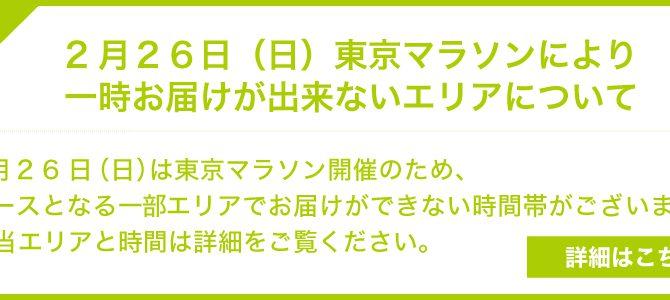 2017年 東京マラソンによる一時お届け不可エリアについて