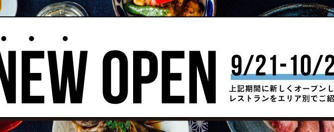 【9/21-10/20 OPEN】新しいレストランをまとめて紹介!