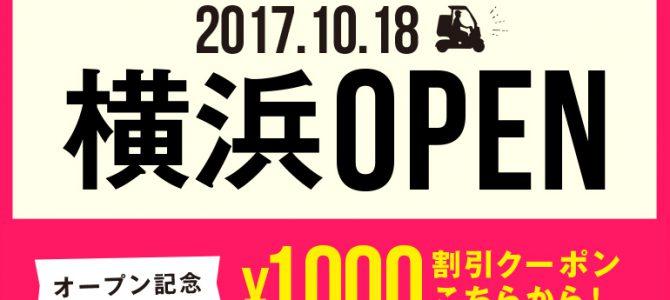 <10/18>横浜エリアでファインダインのサービスがスタート!