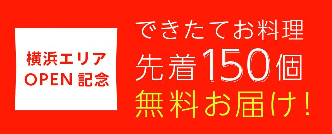 """【 終了 】横浜名店の絶品料理を無料でお届け!""""タダうま""""キャンペーン!"""
