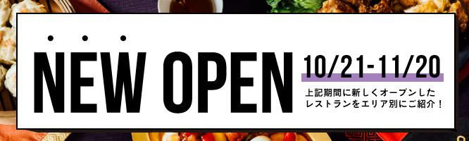 【10/21-11/20 OPEN】新しいレストランをまとめて紹介!