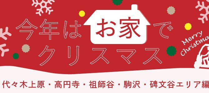 今年はお家でクリスマス♪~代々木上原・高円寺・祖師谷・駒沢・碑文谷エリア編~