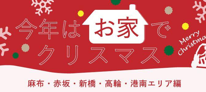 今年はお家でクリスマス♪~麻布・赤坂・新橋・高輪・港南エリア編~