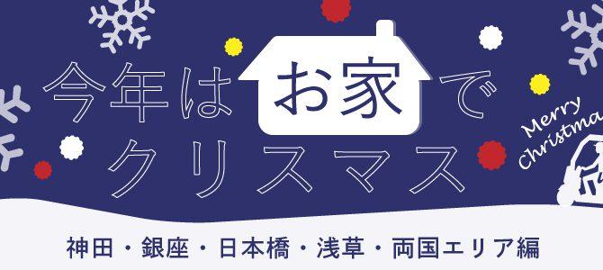 今年はお家でクリスマス♪~神田・銀座・日本橋・浅草・両国エリア編~