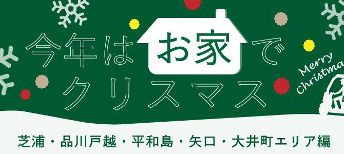 今年はお家でクリスマス♪~芝浦・品川戸越・平和島・矢口・大井町エリア編~