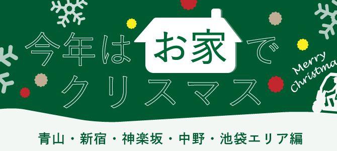 今年はお家でクリスマス♪~青山・新宿・神楽坂・中野・池袋エリア編~