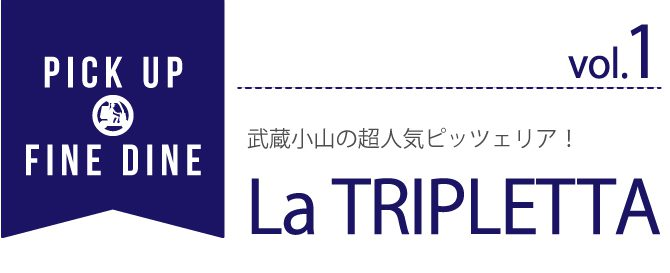 Pickup!fineDin​e【vol.1】La TRIPLETTA