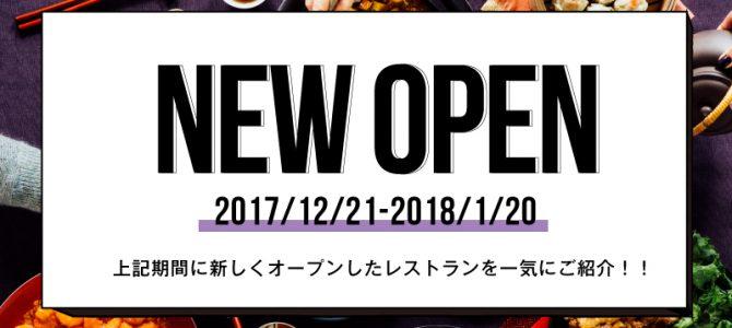 【12/21-1/20 OPEN】青山エリアの新店をピックアップ!