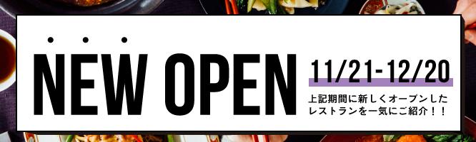 【11/21-12/20 OPEN】青山エリアの新店をピックアップ!