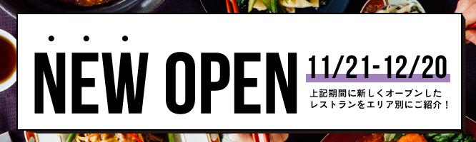 【11/21-12/20 OPEN】新しいレストランをまとめて紹介!