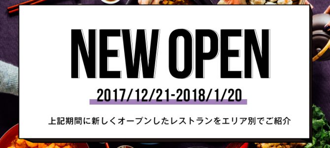 【12/21-1/20 OPEN】新しいレストランをまとめて紹介!