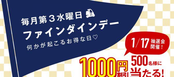 ★終了★500名様に1000円OFF当たる!大抽選会開催【毎月第3水曜はファインダインデー】