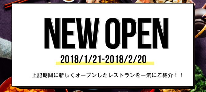 【1/21-2/20 OPEN】馬込エリアの新店をピックアップ!