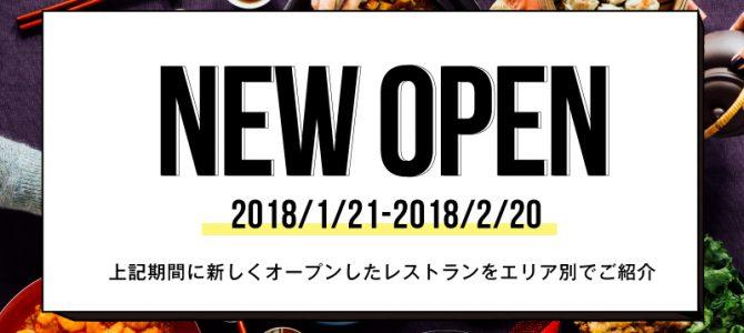 【1/21-2/20 OPEN】新しいレストランをまとめて紹介!