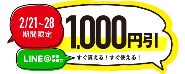 ★終了★LINE@で新規登録→1000円クーポンを全員に【毎月第3水曜はファインダインデー】