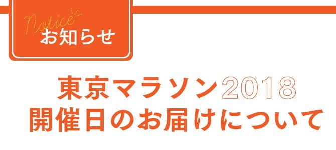 2018年 東京マラソンによる一時お届け不可エリアについて
