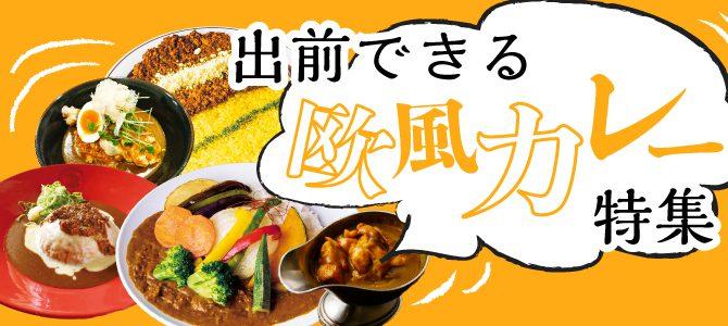 HOTになるレストラン特集!出前できる欧風カレー専門店☆