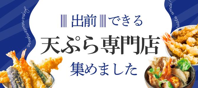 2018年春のお彼岸に!出前できる天ぷら専門店☆