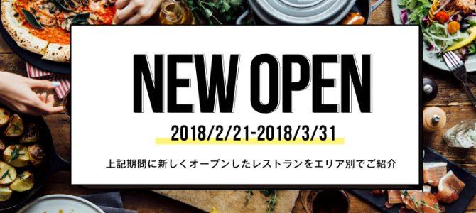 【2/21-3/31 OPEN】新しいレストランをまとめて紹介!