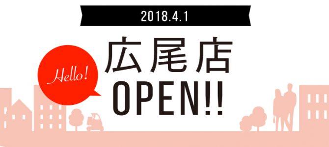 ファインダイン広尾店がオープンしました!
