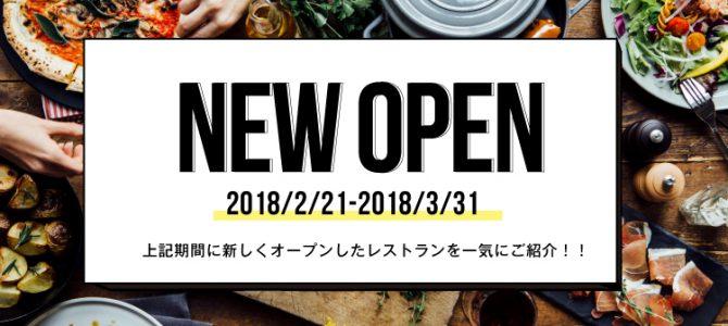 【2/21-3/31 OPEN】青山エリアの新店をピックアップ!