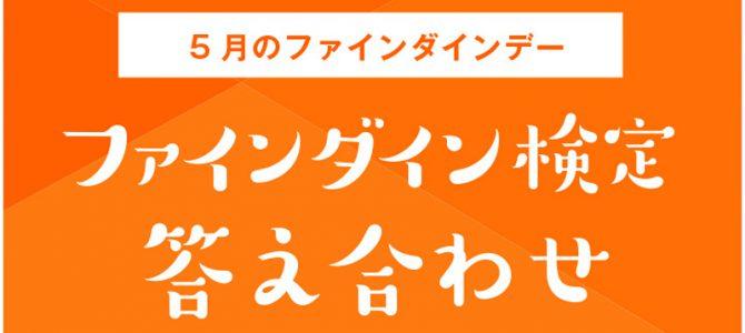 ファインダイン検定の答え合わせ ★【第3水曜はファインダインデー】