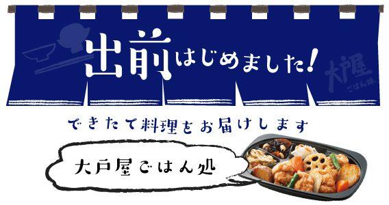 立川エリアで「大戸屋ごはん処」お届けスタート!