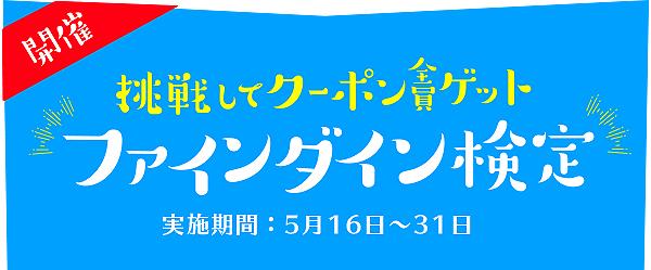 ★終了★ファインダイン検定開催★参加者全員クーポンGET【第3水曜はファインダインデー】