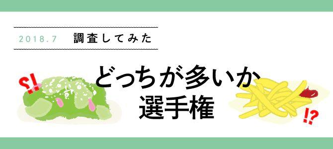 【どっちが多いか選手権】シーザーサラダvsフライドポテト