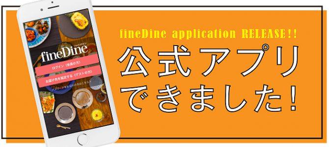 ファインダイン公式アプリできました!