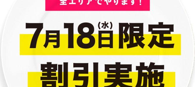★終了★7/18限定!述べ70レストランで割引実施【第3水曜はファインダインデー】