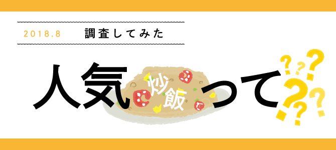 【調査】ファインダインで1番人気な「炒飯」の種類を調べてみた