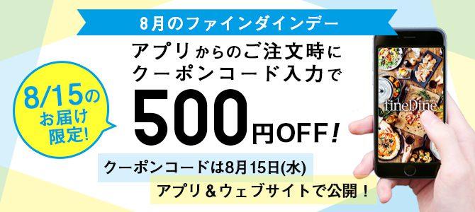 ★終了★みんな使える!アプリ限定500 円クーポン 【毎月第3水曜日はファインダインデー】