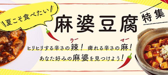 絶品「麻婆豆腐」10選!ファインダインで食べ比べ!