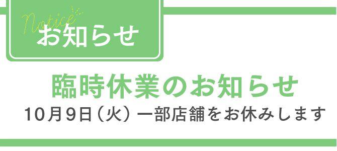 【お知らせ】10月9日(火)一部店舗が臨時休業となります