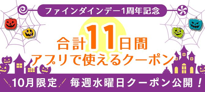 ★終了★合計11日間使える!アプリ限定クーポンプレゼント【10月ファインダインデー】