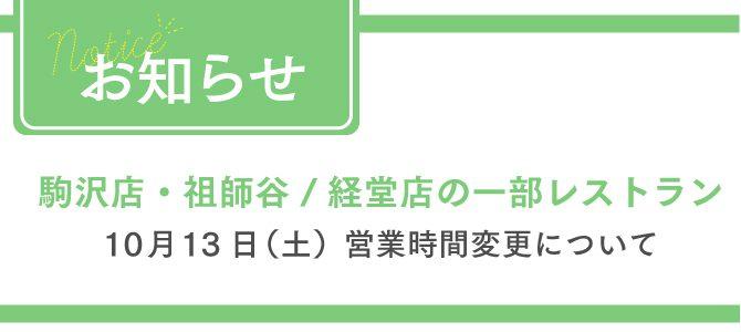 【お知らせ】10月13日(土)の営業時間変更について