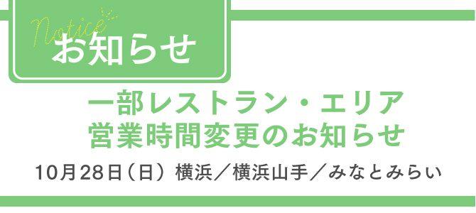 【お知らせ】10月28日(日)の営業について(ファインダイン横浜・横浜山手・みなとみらいエリア)