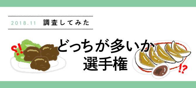 【どっちが多いか選手権】唐揚げvs餃子