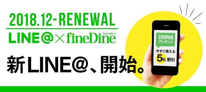 【LINE@がリニューアル】友だち追加でクーポンゲット!