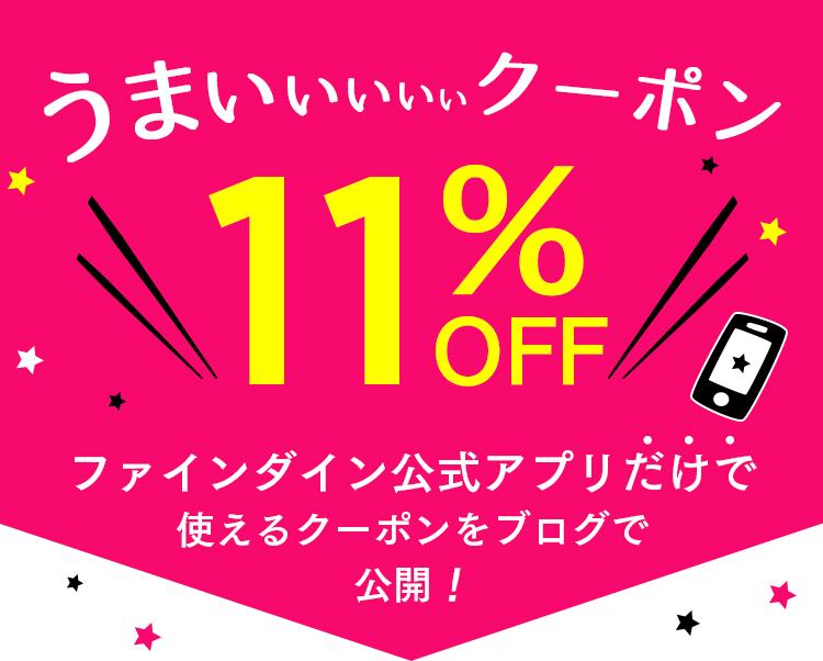 うまいぃぃぃぃクーポン 11%OFF