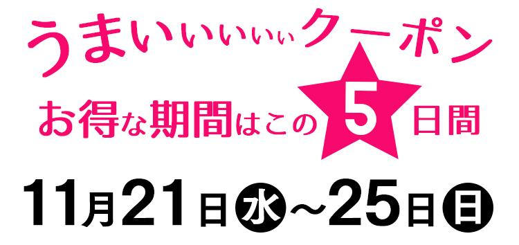 うまいぃぃぃぃクーポン お得な5日間!