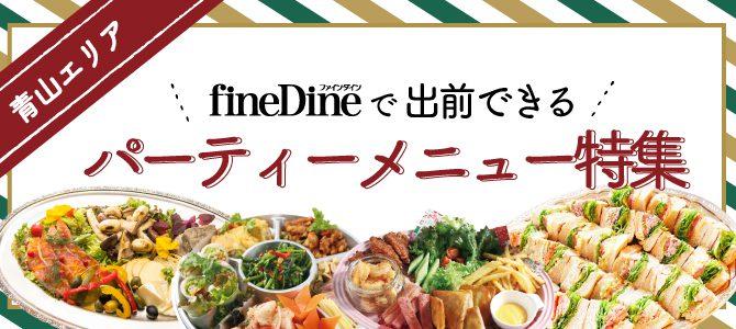 【青山エリア】パーティー料理もファインダインにお任せ(2018年冬ver.)