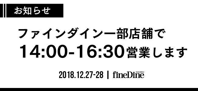 【12月27日・28日】一部店舗で14:00〜16:30も営業します!
