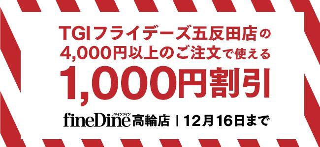 【【1,000円割引】】TGIフライデーズ 五反田店をお得に出前★ファインダイン高輪店