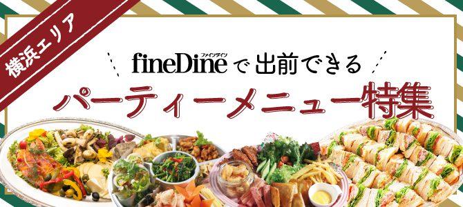 【横浜エリア】パーティー料理もファインダインにお任せ(2018冬ver.)